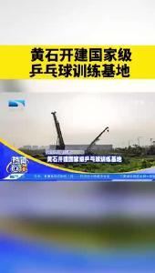 黄石开建国家级乒乓球训练基地