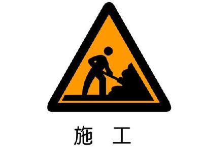 4月29日起武汉新洲新道公路道路施工