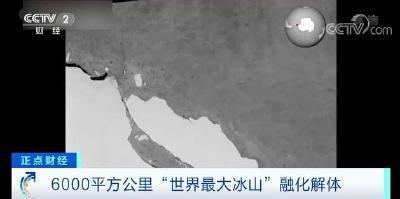 """""""世界最大冰山""""解体,覆盖面积近6000平方公里"""