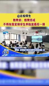 教育部:教育惩戒不得故意安排学生单独坐最后一排