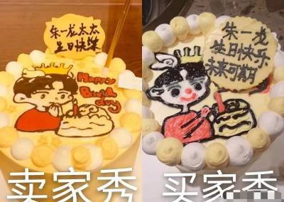 朱一龙粉丝蛋糕翻车大赏