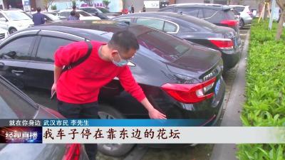 爱车在停车场内被刮擦 责任谁承担?