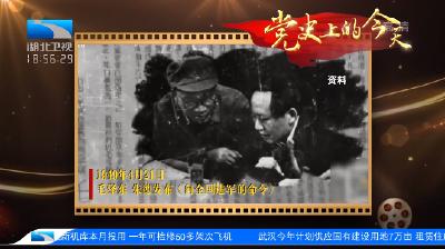 党史上的今天——1949年4月21日, 毛泽东、朱德发布《向全国进军的命令》