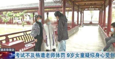 考试不及格遭老师体罚 9岁女童疑似身心受创