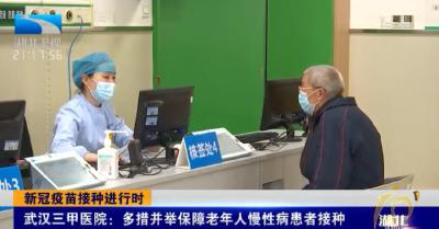武汉三甲医院:多措并举保障老年人慢性病患者接种