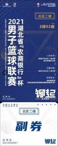 福利,速来丨省联赛揭幕大戏23日上演,想来看国手打球吗?还有门票、礼品送哟!