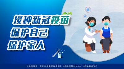 海报丨接种新冠疫苗!保护自己,保护家人