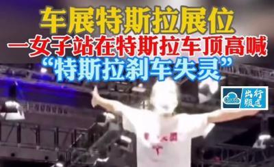 上海车展,疑似特斯拉车主站车顶维权!