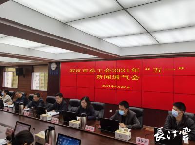 """讴歌劳动者喜迎劳动节 武汉市总工会将举办系列活动庆""""五一"""""""