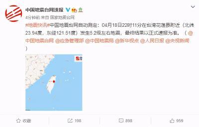 5.6级!6.1级!台湾花莲县附近三分钟之内两次地震