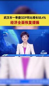 武汉市一季度GDP同比增长58.4%经济全面恢复提振