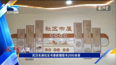 武汉长湖社区书屋获赠图书2000余册