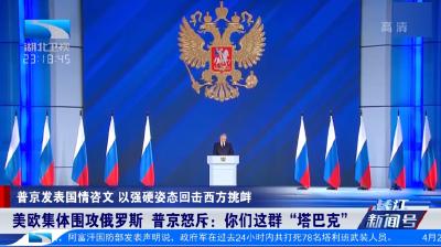 """美欧集体围攻俄罗斯 普京怒斥:你们这群""""塔巴克"""""""