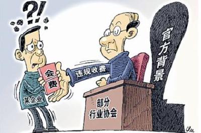 市场监管总局、民政部曝光10起行业协会违规收费案例