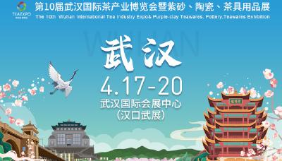 直播 | 品茶香,寻茶趣,云逛武汉茶博会
