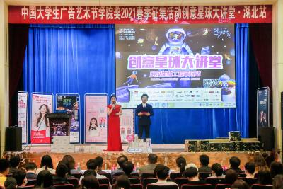 """""""中国大学生广告艺术节学院奖创意星球大讲堂""""走进武汉生物工程学院"""