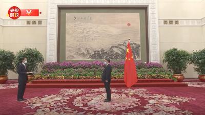 视频 | 习近平接受外国新任驻华大使递交国书