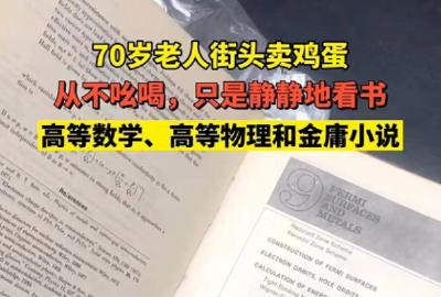 武汉街头,7旬卖鸡蛋老人看英文版书籍!网友:学无止境!