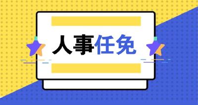 马泽江任宜昌市副市长、代理市长