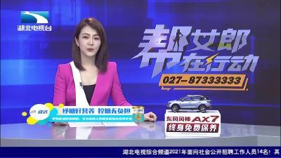 武汉:高空坠下金属物件 六旬婆婆被砸伤