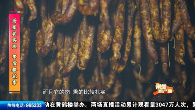 【为爱买买买 带货樱花季】三分肥七分瘦的恩施腊肉,快来瞧瞧