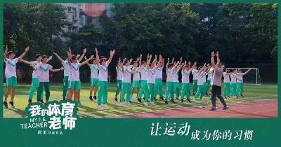 燃情电影《我的体育老师》武汉路演,引发大学生强烈反响,齐为电影叫好