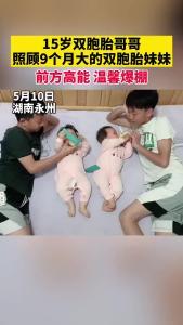 15岁双胞胎哥哥照顾9个月双胞胎妹妹