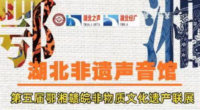 """解读不一样的""""第五届鄂湘赣皖非物质文化遗产联展"""""""