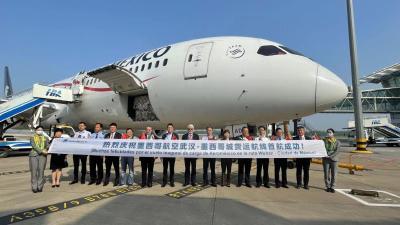 1046新闻晚高峰·中国内地首条至拉美货运航线武汉至墨西哥城今天正式开通