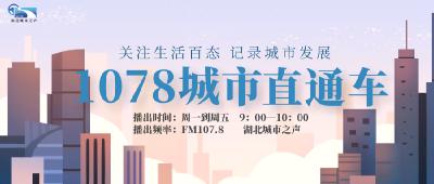 1078城市直通车丨关爱四顾墩小学留守儿童 圆孩子一个微心愿