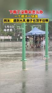 下雨了没带伞怎么办?一个棚子一锅端