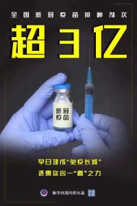 注意!疫苗接种第二针不能这样打