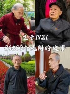 《生于1921:36500个光阴的故事》明天开播!