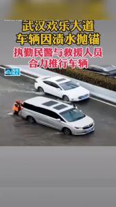 武汉欢乐大道一车辆因渍水抛锚!众人合力推行车辆!