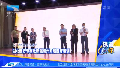湖北医疗专家赴新疆博州开展医疗培训