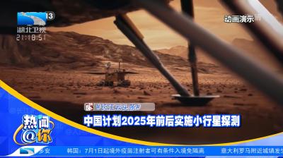中国计划2025年前后实施小行星探测