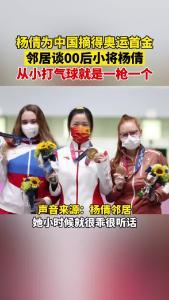 杨倩为中国摘得奥运首金!
