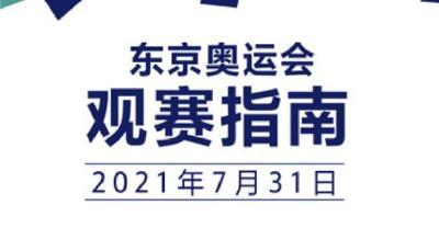 今日奥运观赛指南:苏炳添、谢震业出战田径男子100米