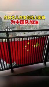 在日华人阳台挂国旗!