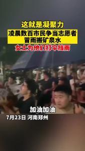 数百市民争当志愿者冒雨搬矿泉水