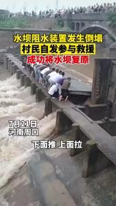 水坝阻水装置倒塌 村民自发参与救援