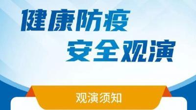 武汉剧场严格执行疫情防控要求,多场演出已取消请主动联系退票