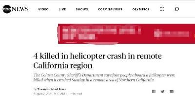 美一架直升机在加利福尼亚州坠毁,机上4人全部死亡
