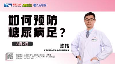 健康合伙人:如何预防糖尿病足?