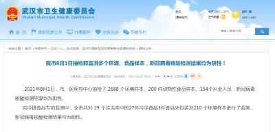 武汉市8月1日抽检和监测多个环境、食品样本,新冠病毒核酸检测结果均为阴性!