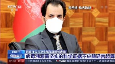 阿富汗公共卫生部代理部长:病毒溯源需坚实的科学证据