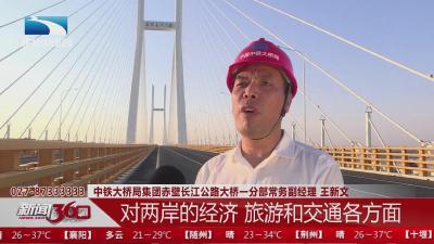两岸通行2小时变5分钟   赤壁长江公路大桥今日通车
