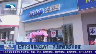 武汉:秋季干燥便秘怎么办?中药调理保卫肠道健康