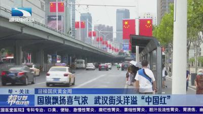 """国旗飘扬喜气浓 武汉洋溢""""中国红"""""""