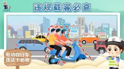 骑电动自行车,这些行为将被严查